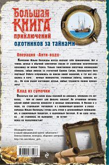 Обложка сзади Большая книга приключений охотников за тайнами Анастасия Дробина