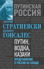 Путин, водка, казаки. Представление о России на Западе обложка книги