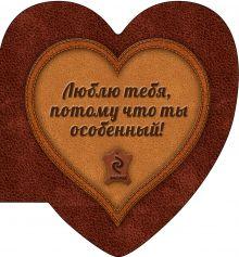 - Люблю тебя, потому что ты особенный (сердце 1) обложка книги