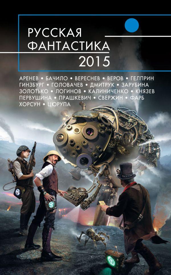 Русская фантастика-2015 Головачев В., Князев М., Свержин В. и др.
