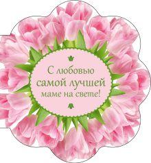 - С любовью самой лучшей маме на свете (букет цветов) обложка книги