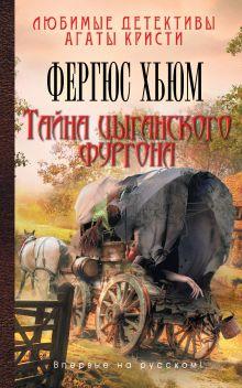 Хьюм Ф. - Тайна цыганского фургона обложка книги