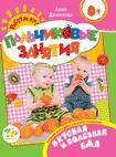 Вкусная и полезная еда 0+ (Пальчиковые занятия) Данилова Е.А.
