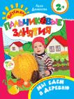 Мы едем в деревню 2+ (Пальчиковые занятия) Данилова Е.А.