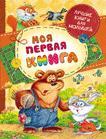 - Моя первая книга (Лучшие книги для малышей) обложка книги