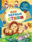 - Мои первые стихи (Лучшие книги для малышей) обложка книги