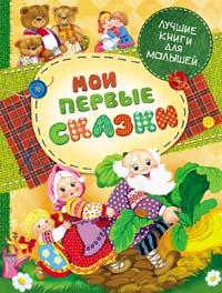 - Мои первые сказки(Лучшие книги для малышей) обложка книги