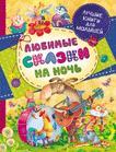 - Любимые сказки на ночь(Лучшие книги для малышей) обложка книги