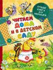 - Читаем дома и в детском саду(Лучшие книги для мал обложка книги