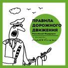 Правила дорожного движения Российской Федерации с рисунками Андрея Бильжо ( с автографом)
