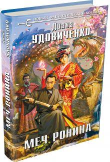 Удовиченко Д. - Меч Ронина обложка книги