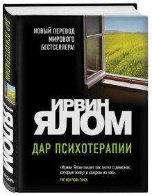 Ялом И. - Дар психотерапии (новое издание) обложка книги
