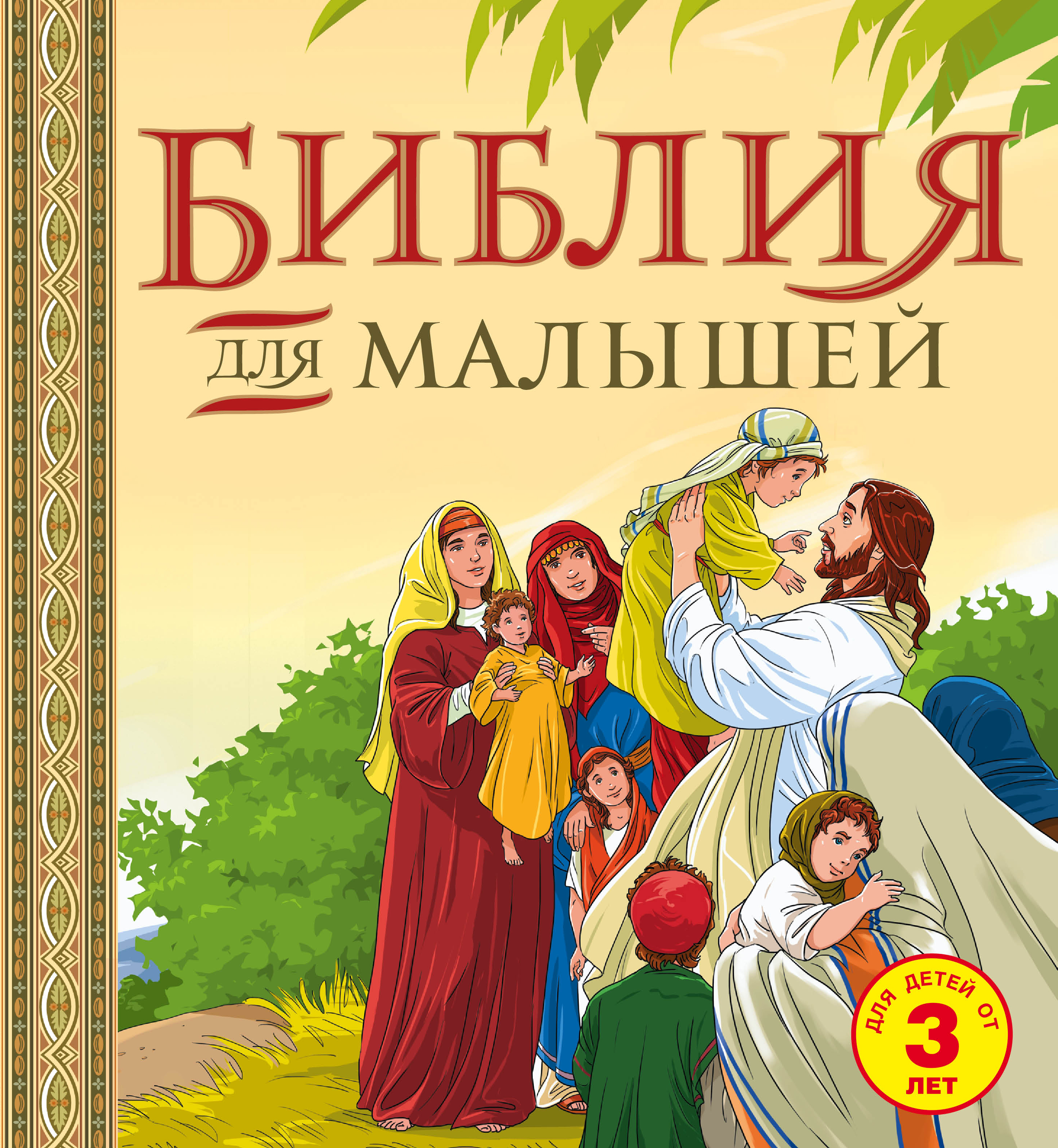 садоводы библия в картинках для малышей что