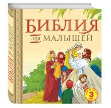 - Библия для малышей обложка книги