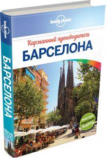 - Барселона обложка книги