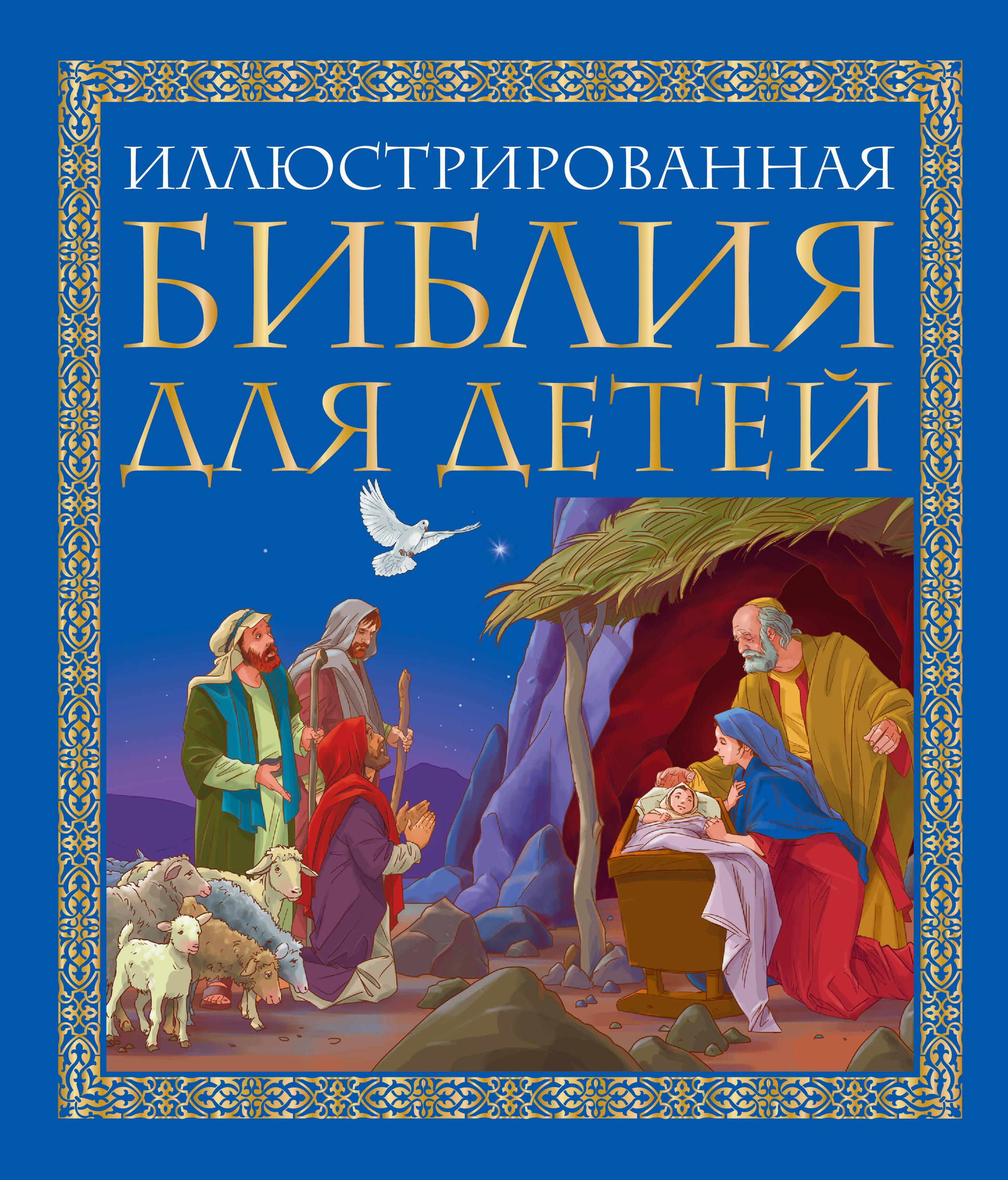 Детская библия с иллюстрациями