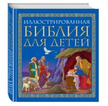 - Иллюстрированная Библия для детей обложка книги