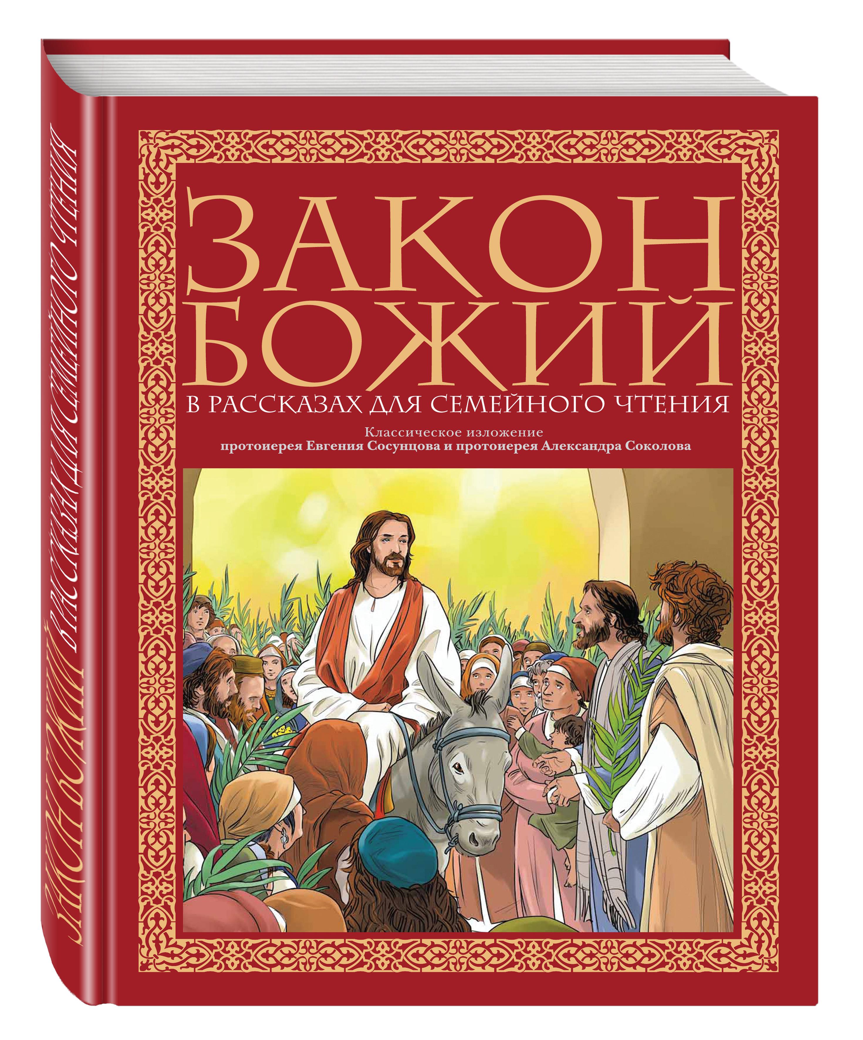 Закон Божий в рассказах для семейного чтения