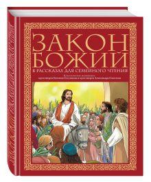 - Закон Божий в рассказах для семейного чтения обложка книги