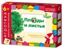 Дарья Денисова - Игротека ШСГ 6+ Плоды и листья обложка книги