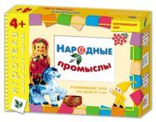 Дарья Денисова - Игротека ШСГ 4+ Народные промыслы обложка книги