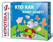 Дарья Денисова - New-Игротека ШСГ 1+ Кто как маму зовет? обложка книги