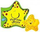 Книжка для купания с игрушкой. Морская звезда