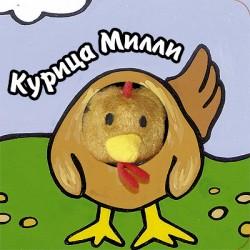 Книги с пальчиковыми куклами. Курица Милли Бурмистрова Л., Мороз В.