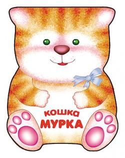 Забавные зверушки. Кошка Мурка. Книжка-малышка с вырубкой Бурмистрова Л., Мороз В.