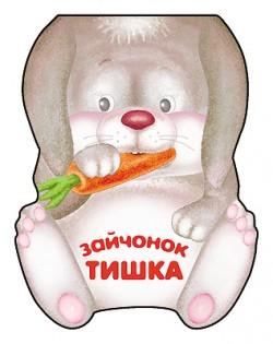 Забавные зверушки. Зайчонок Тишка. Книжка-малышка с вырубкой Бурмистрова Л., Мороз В.