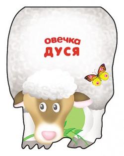 Забавные зверушки. Овечка Дуся. Книжка-малышка с вырубкой Бурмистрова Л., Мороз В.