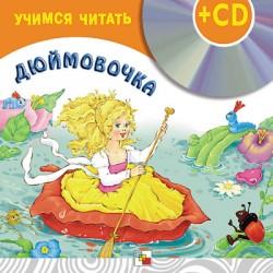 Дюймовочка (книга + CD)