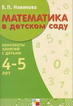 М Математика в д/с. 4-5 лет. Рабочая тетрадь. Авт.Новикова В.П. Новикова В. П.