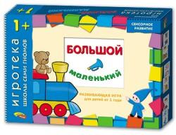 Старая Игротека ШСГ 1+ Большой-маленький Дарья Денисова