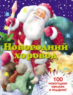 Новогодняя книжка с наклейками. Новогодний хоровод Бурмистрова Л., Мороз В.