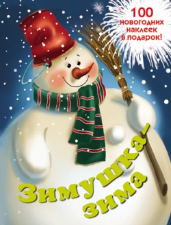 Новогодняя книжка с наклейками. Зимушка-зима Бурмистрова Л., Мороз В.