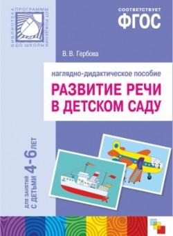 ФГОС Развитие речи в д/с. Наглядное пособие. 4-6 года. Гербова В. В.