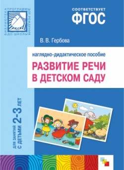 ФГОС Развитие речи в д/с.2-3 года. Наглядное пособие Гербова В. В.