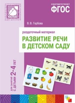 ФГОС Развитие речи в д/с. Раздаточный материал.2-4 года. Гербова В. В.