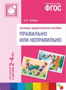 ФГОС Правильно или неправильно. Наглядное пособие. 2-4 года. Гербова В. В.