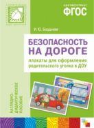ФГОС Безопасность на дороге. Плакаты для оформления родительского уголка