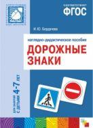 ФГОС Дорожные знаки. 4-7 лет. Наглядное пособие
