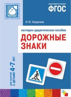 ФГОС Дорожные знаки. 4-7 лет. Наглядное пособие Бордачева И. Ю.
