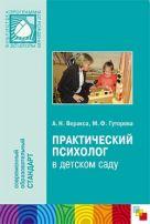 ФГТ Практический психолог в детском саду