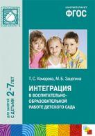 ФГОС Интеграция в воспитательно-образовательной работе детского сада (3-7 лет)