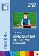 ФГОС Игры-занятия на прогулке с малышами (2-4 лет)