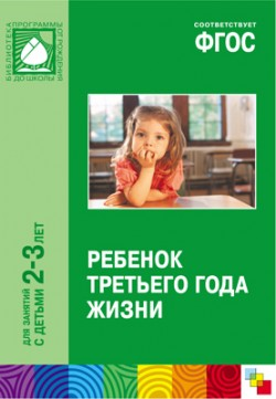 ФГОС Ребенок третьего года жизни под ред. Теплюк С. Н.