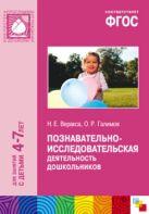 ФГОС Познавательно-исследовательская деятельность дошкольников (4-7 лет)