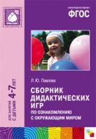 ФГОС Сборник дидактических игр по ознакомлению с окружающим миром (4-7 лет)