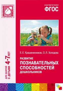 ФГОС Развитие познавательных способностей дошкольников (4-7) Крашенинников Е. Е., Холодова О. Л.